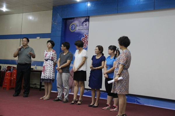 海南经贸职业技术学院2014年暑期心理专题培训圆满结束